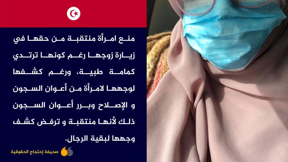 منع منتقبة من زيارة زوجها في تونس
