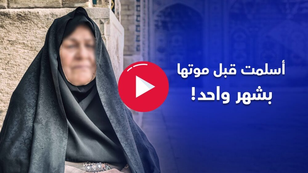 بالفيديو.. وفاة امرأة يونانية بعد إسلامها بشهر واحد ودفنت في الكويت اليوم