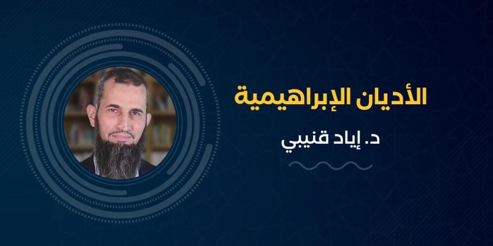 """د.إياد قنيبي: ليس هناك """"أديان"""" إبراهيمية"""